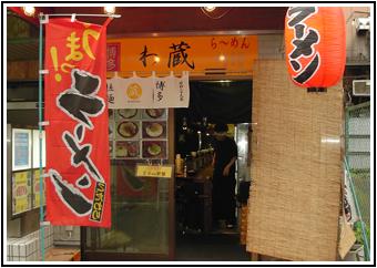 博多豚骨ラーメンわ蔵 新宿歌舞伎町店