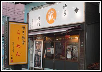 博多豚骨ラーメンわ蔵 中目黒店