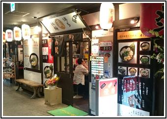博多豚骨ラーメンわ蔵 船橋店