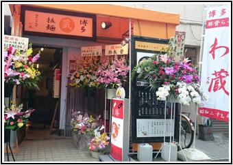 博多豚骨ラーメンわ蔵 亀戸店